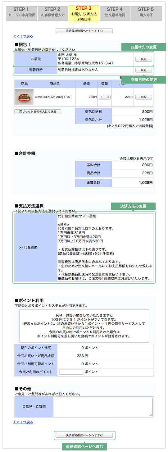 お届け先・到着日時・お支払い方法(決済方法)の指定