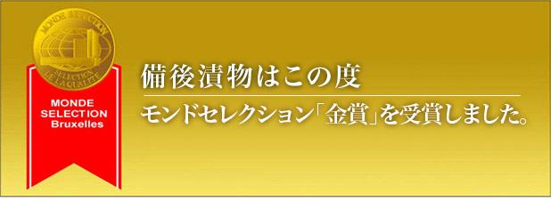 モンドセレクション「金賞」受賞しました。