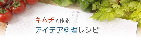 キムチで作るアイデア料理レシピ